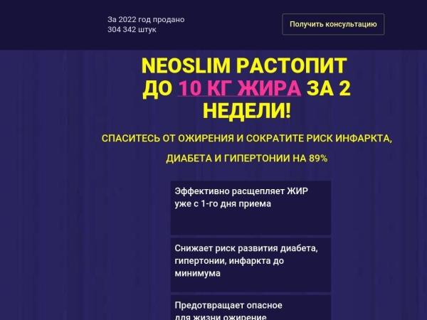 neoslimburn.ru